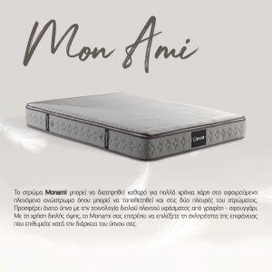 MON AMI ΣΤΡΩΜΑ 160x200cm ΓΚΡΙ 200x160xH24cm