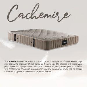 CACHEMIRE ΣΤΡΩΜΑ 160x200cm BEIGE 200x160xH32cm