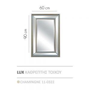 LUX ΚΑΘΡΕΠΤΗΣ CHAMPAGNE 60xH90cm