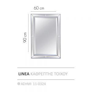 LINEA ΚΑΘΡΕΠΤΗΣ ΑΣΗΜΙ 60xH90cm