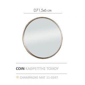 COIN ΚΑΘΡΕΠΤΗΣ ΤΟΙΧΟΥ CHAMPAGNE ΜΑΤ D71,5x6cm
